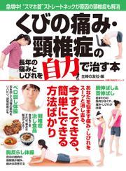 くびの痛み・頸椎症の長年の痛みとしびれを自力で治す本