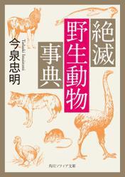 絶滅野生動物事典