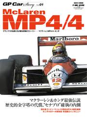 GP Car Story(ジーピーカーストーリー) (GP Car Story Vol.1 McLaren MP4/4)