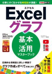 できるポケット Excelグラフ 基本&活用マスターブック Office 365/2019/2016/2013対応
