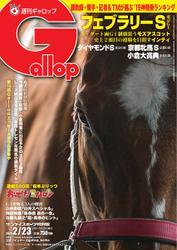 週刊Gallop(ギャロップ) (2020年2月23日号)