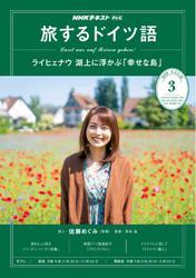 NHKテレビ 旅するドイツ語 (2020年3月号)