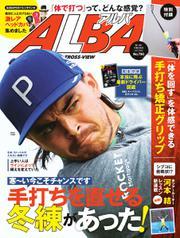 ALBA(アルバトロスビュー) (No.790)
