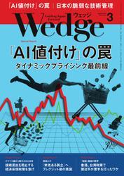 WEDGE(ウェッジ) (2020年3月号)