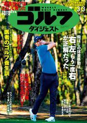 週刊ゴルフダイジェスト (2020/3/3号)