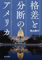 格差と分断のアメリカ(東京堂出版)