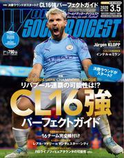 WORLD SOCCER DIGEST(ワールドサッカーダイジェスト) (2020年3/5号)
