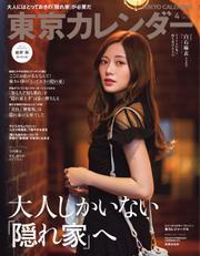 東京カレンダー (2020年4月号)