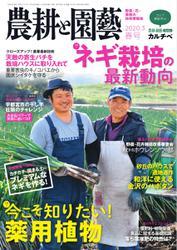 農耕と園芸 (2020年3月号)