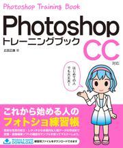 Photoshop トレーニングブック CC対応