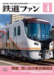 鉄道ファン2020年4月号