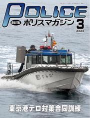 ポリスマガジン (2020年3月号)