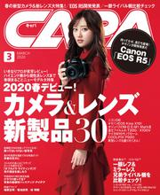 CAPA(キャパ) (2020年3月号)