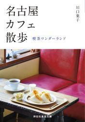 名古屋カフェ散歩――喫茶ワンダーランド