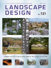 LANDSCAPE DESIGN No.131