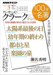NHK 100分 de 名著『アーサー・C・クラーク スペシャル』2020年3月【リフロー版】