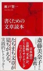 書くための文章読本(インターナショナル新書)