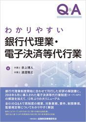 Q&Aわかりやすい銀行代理業・電子決済等代行業