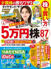 ダイヤモンドZAi(ザイ) (2020年4月号)