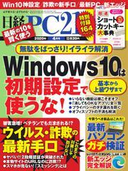日経PC21 (2020年4月号)