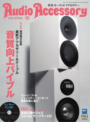 AudioAccessory(オーディオアクセサリー) (176号)