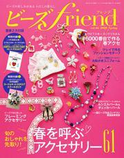 ビーズfriend(Vol.66)