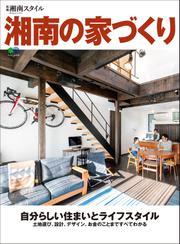 別冊湘南スタイル magazine (湘南の家づくり)
