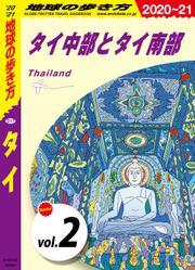 地球の歩き方 D17 タイ 2020-2021 【分冊】 2 タイ中部と南部