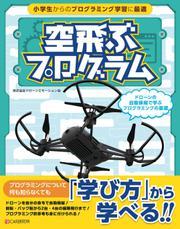 空飛ぶプログラム~ドローンの自動操縦で学ぶプログラミングの基礎