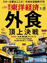 週刊東洋経済 (2020年2/29号)