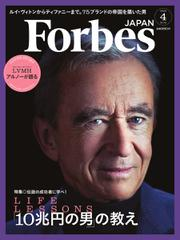 Forbes JAPAN(フォーブス ジャパン)  (2020年4月号)