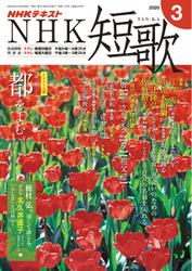 NHK 短歌 (2020年3月号)