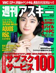 週刊アスキーNo.1271(2020年2月25日発行)