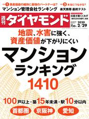 週刊ダイヤモンド (2020年2/29号)