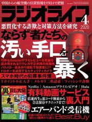 ラジオライフ2020年 4月号