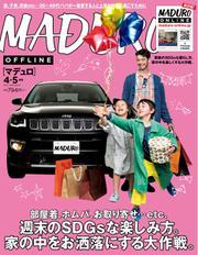 MADURO(マデュロ) (2020年4・5月号)