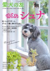 愛犬の友 (2020年3月号)