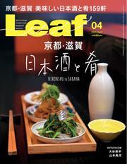 Leaf(リーフ) (2020年4月号)