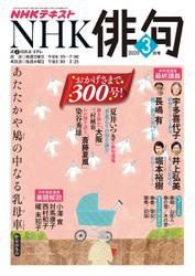 NHK 俳句 (2020年3月号)