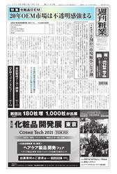 週刊粧業 (第3196号)