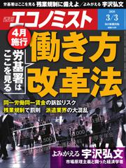 エコノミスト (2020年3/3号)