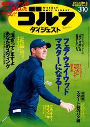 週刊ゴルフダイジェスト (2020/3/10号)