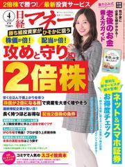日経マネー (2020年4月号)