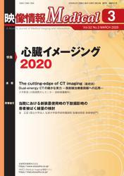 映像情報メディカル (2020年3月号)