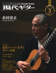 現代ギター (2020年3月号)