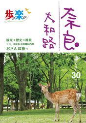 歩いて楽しむ奈良大和路(2021年版)
