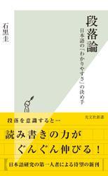 段落論~日本語の「わかりやすさ」の決め手~