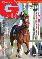 週刊Gallop(ギャロップ) (2020年3月1日号)