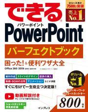 できるPowerPoint パーフェクトブック 困った!&便利ワザ大全 Office 365/2019/2016/2013 対応