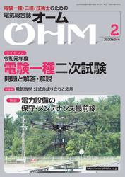 OHM(オーム) (2020年2月号)